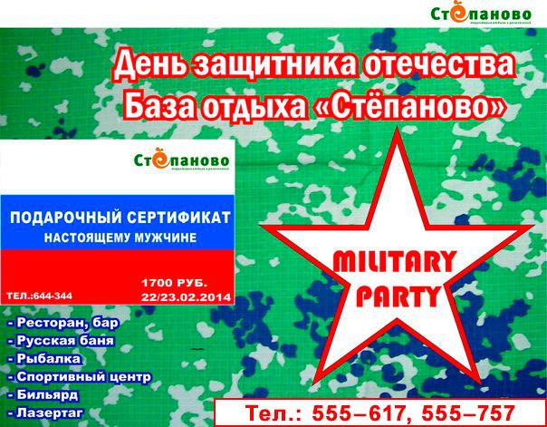 23 февраля в Стёпаново!