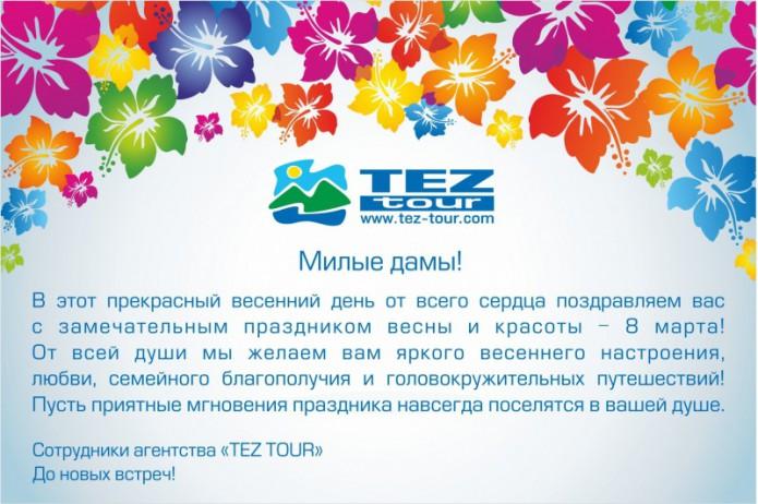 Поздравление от TEZ tour