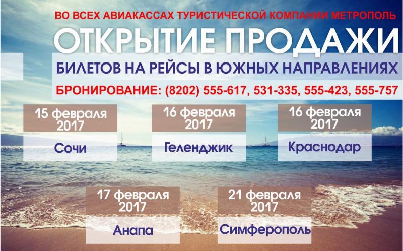 Авиабилет новосибирск симферополь цена