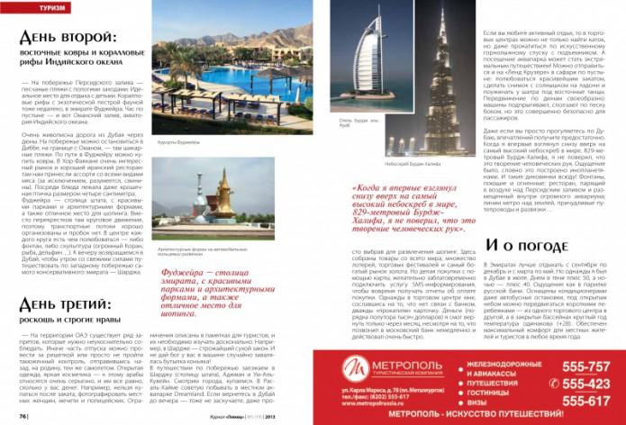 Sentyabr2013_emiraty2
