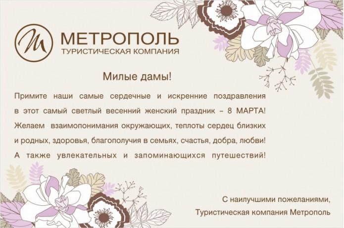 Поздравление от Метрополя