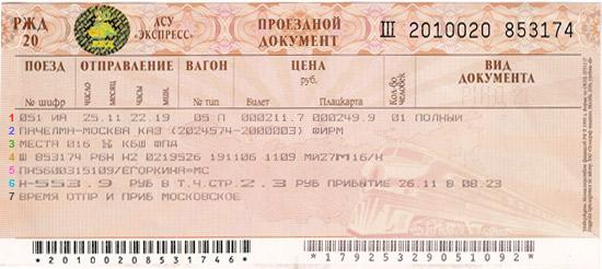 Новосибирск волгоград авиабилеты цена